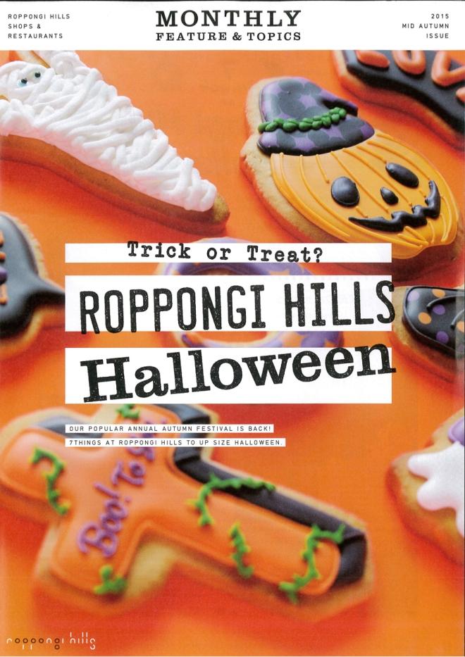 hills_halloween_表紙